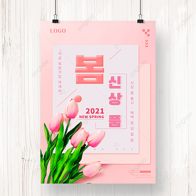 pink tulip flowers sale event poster