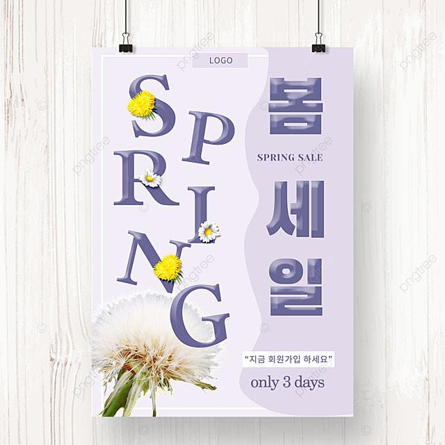 purple dandelion flowers spring promotion poster
