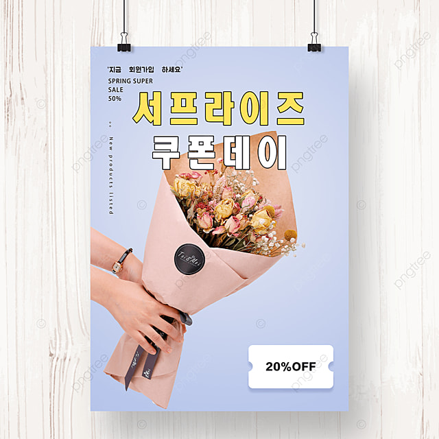 purple flowers holding flowers promotion poster