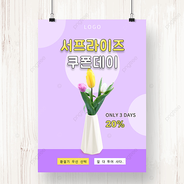 purple flowers tulips spring promotion poster