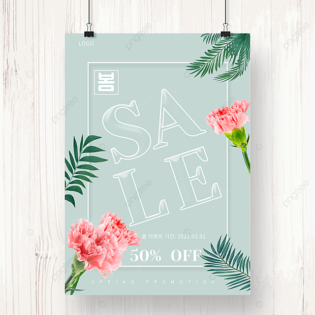 simple flowers real spring sale poster