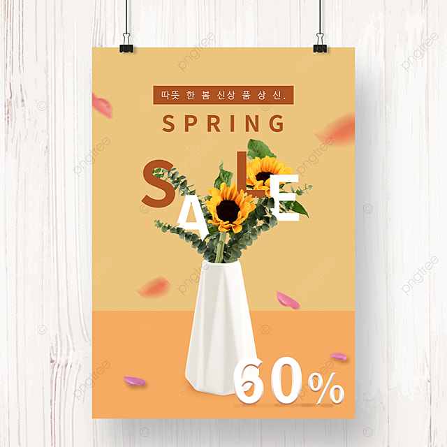 yellow sunflower flowers real promotion poster