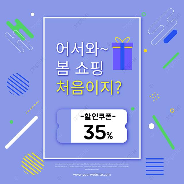 blue geometric lines spring shopping promotion social media