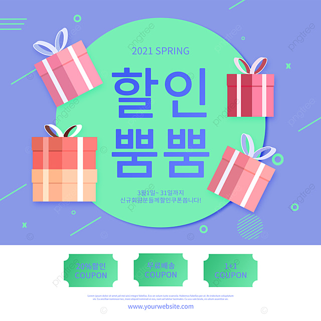 blue gift box geometric lines spring promotion pop up window