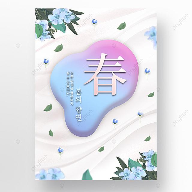 cloth pattern creative blue flower gradient spring poster