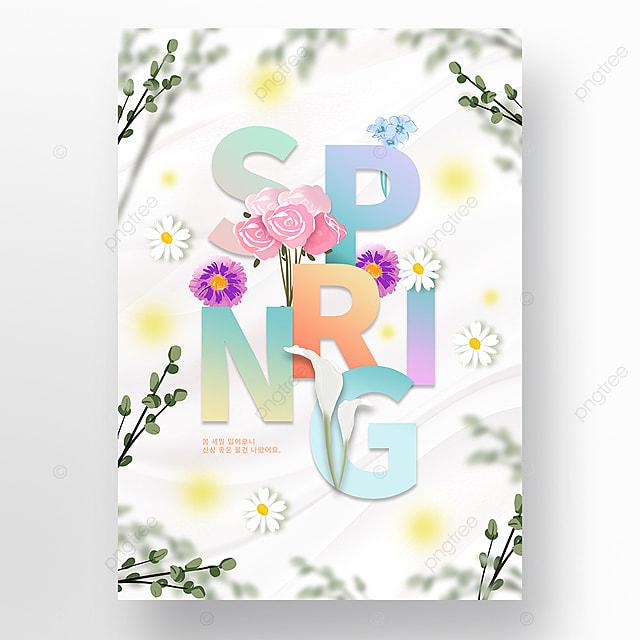 creative flower spring gradient font promotion poster
