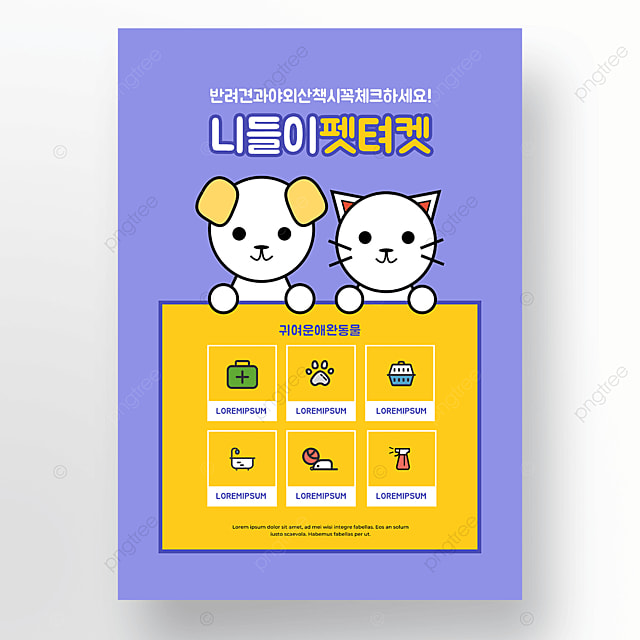 cute illustration pet store icon cat and dog care poster template