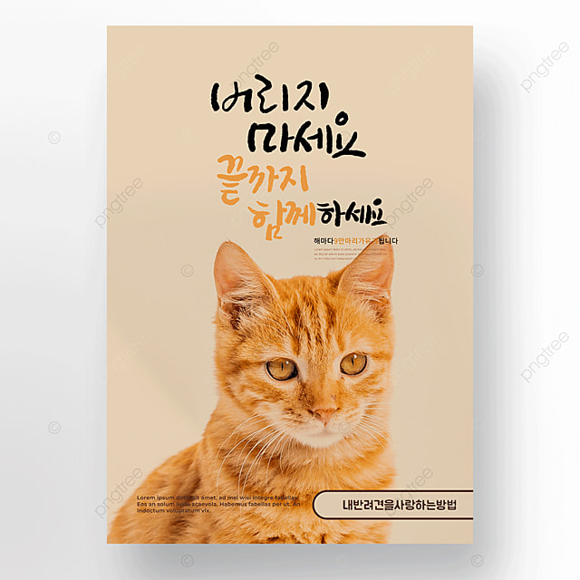 cute pet care calligraphy cat and dog shop poster template