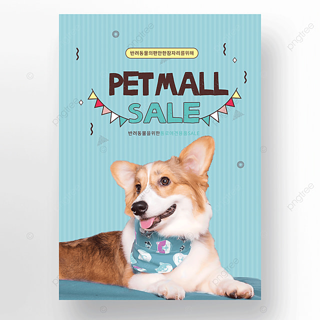cute pet care cat and dog shop poster template