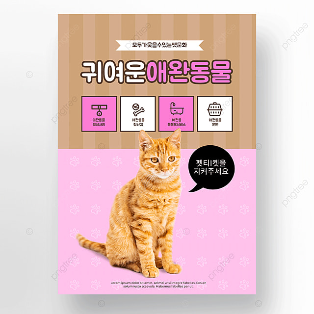 cute pet shop cat care poster template