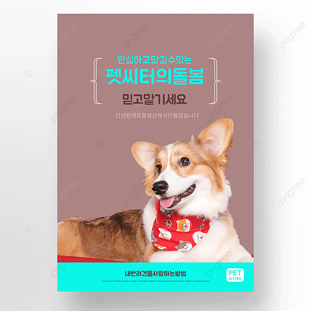cute pet store dog care poster template