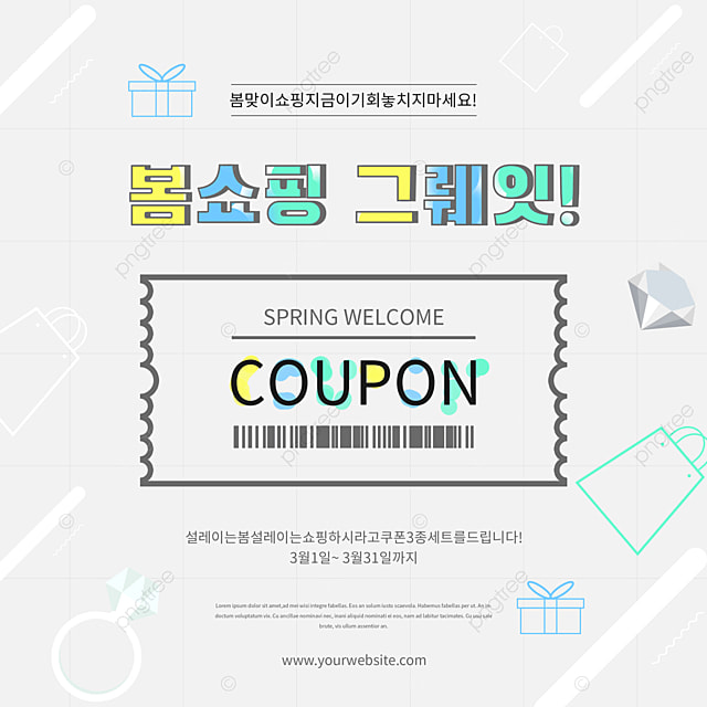 gray geometric line coupon spring promotion pop up window