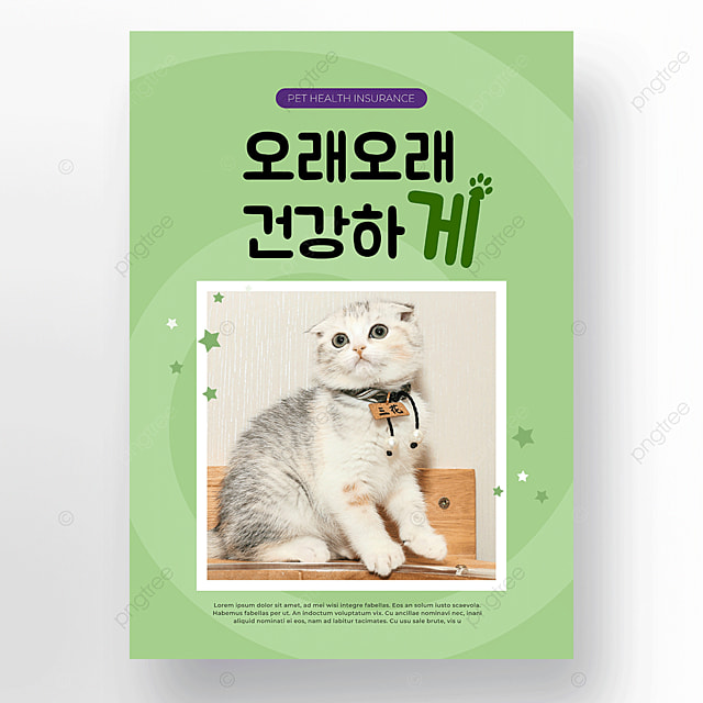 green cute pet care cat and dog shop poster template