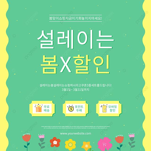 green flowers spring shopping social media