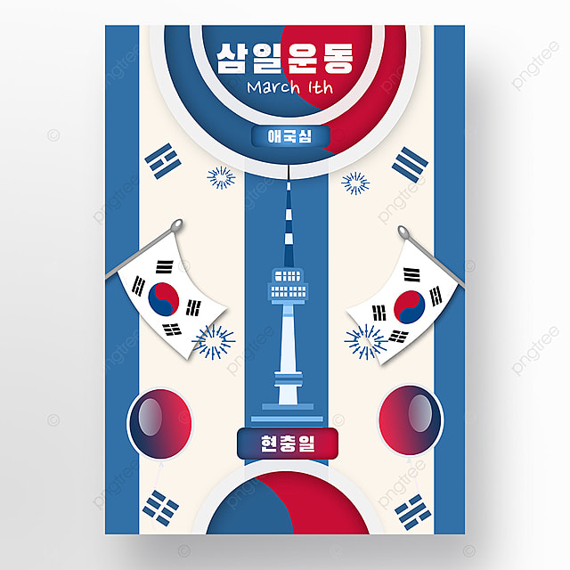 korea march first movement independence day poster