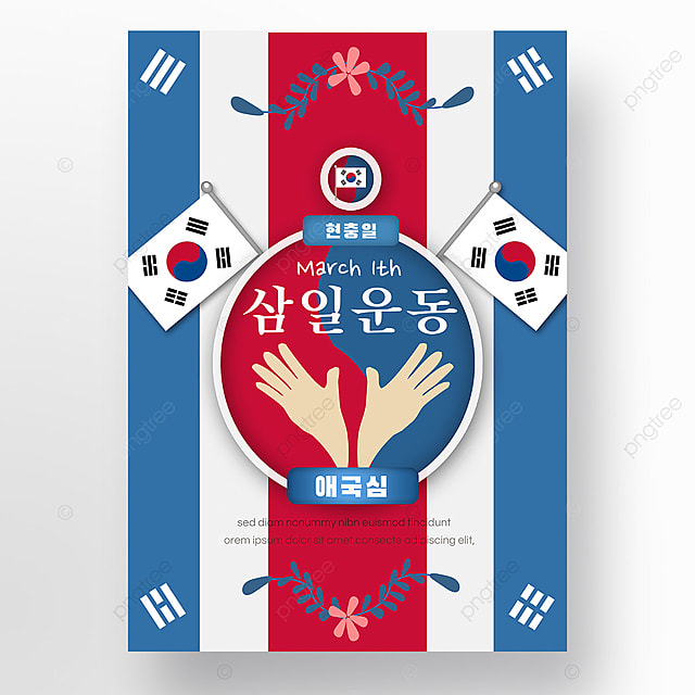 korea march first movement independence movement day poster flower gesture