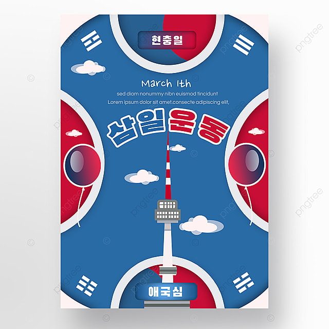 korea march first movement independence movement day poster seoul tower