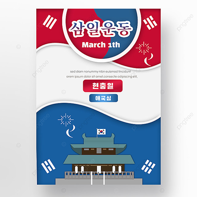 korea march first movement independence movement day poster south korea buildings