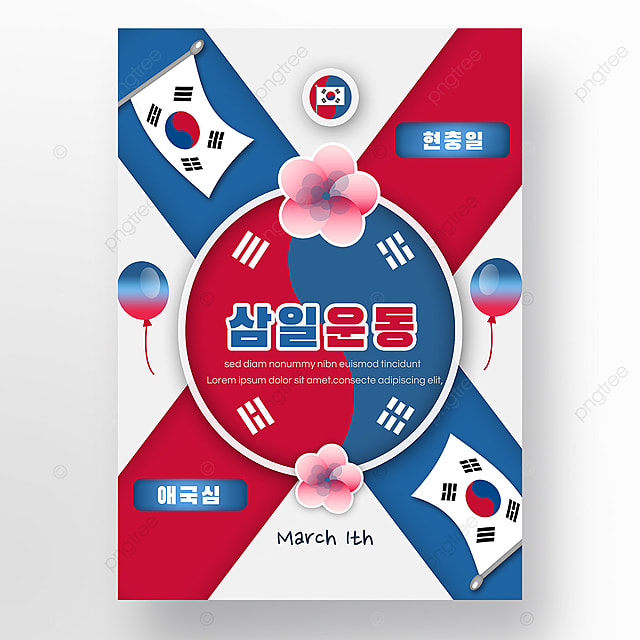 korea march first movement independence sports day poster flower balloon celebration