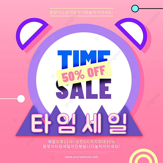 pink alarm clock spring sale social media