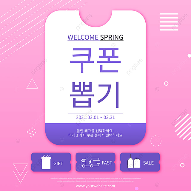 pink geometric line coupon spring promotion pop up window
