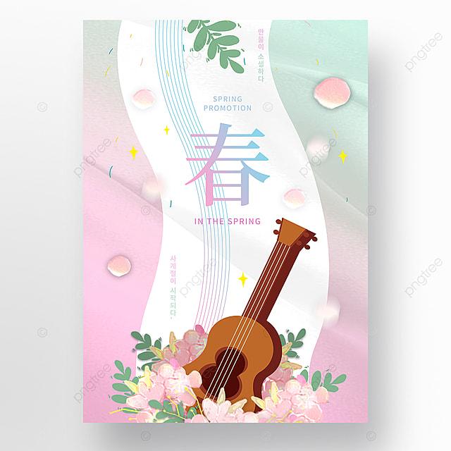 pink gradient music creative spring flower poster