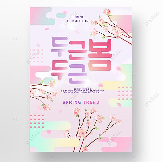 pink gradient spring flower branch promotion poster