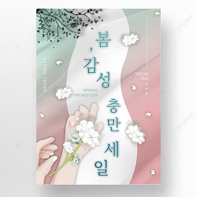 pink spring day cloth pattern creative white flower gradient poster