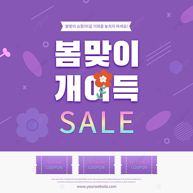 purple geometric line coupon spring promotion pop up window