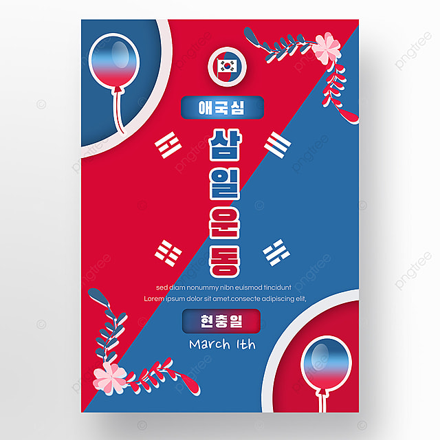 south koreas march first movement independence day poster floral red blue effect