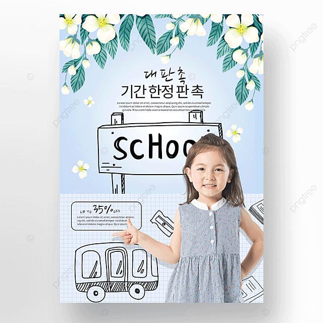 blue cartoon education poster