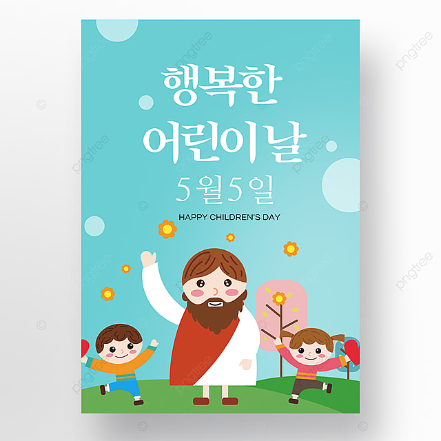 blue cartoon pattern simple texture korea childrens day poster promotion template
