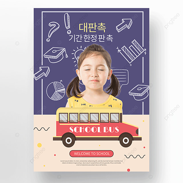 blue cartoon school bus education poster