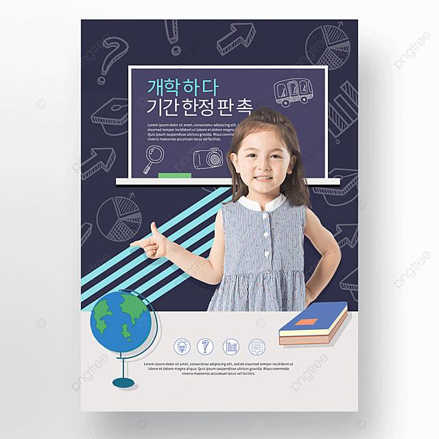 blue children education poster