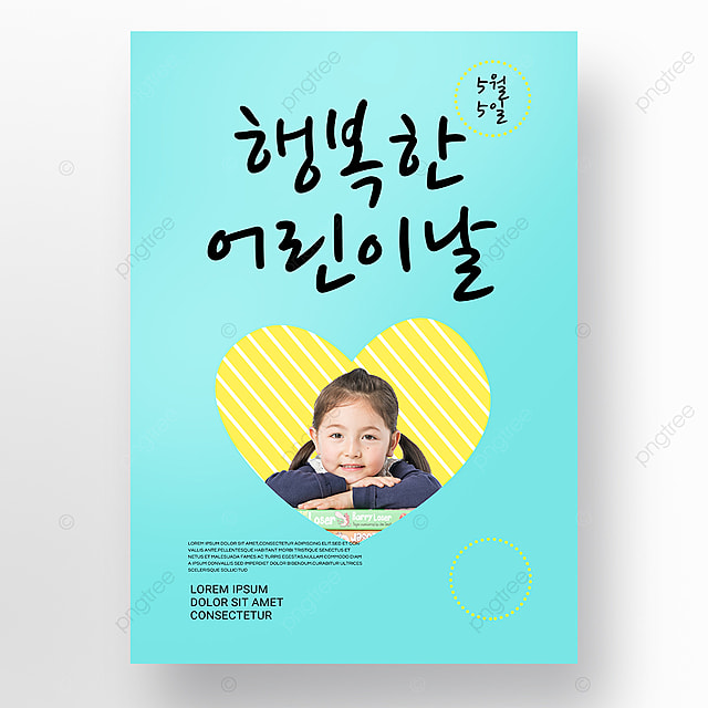 blue gradient simple texture korea childrens day poster promotion template