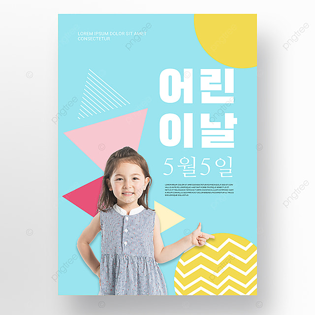 blue simple texture korea childrens day poster promotion template