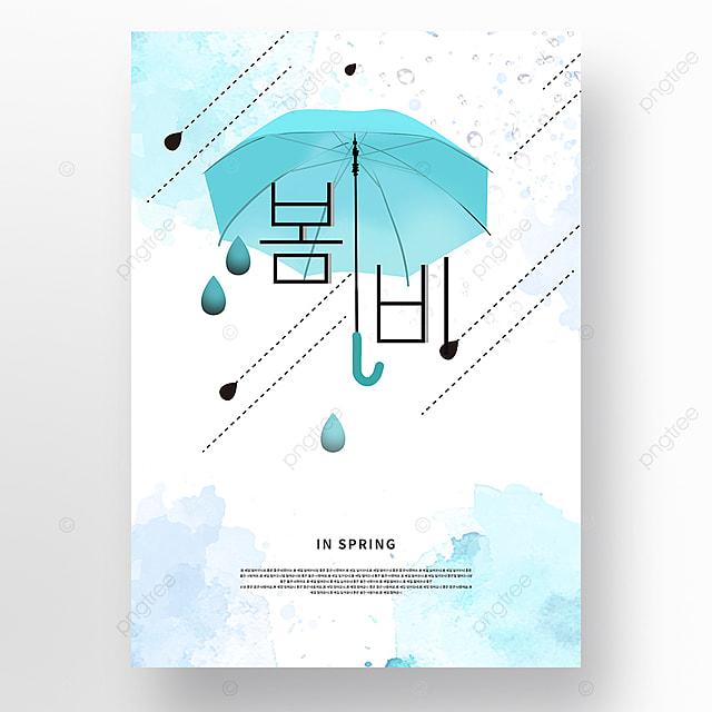 blue watercolor creative spring umbrella poster