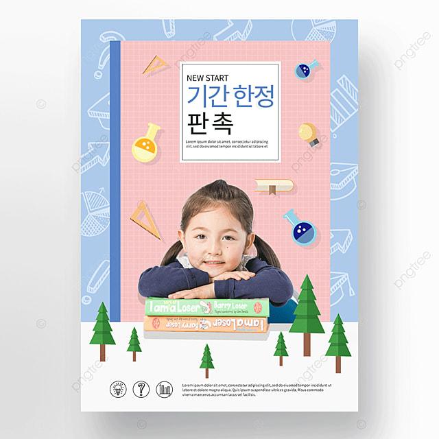 cartoon children education poster
