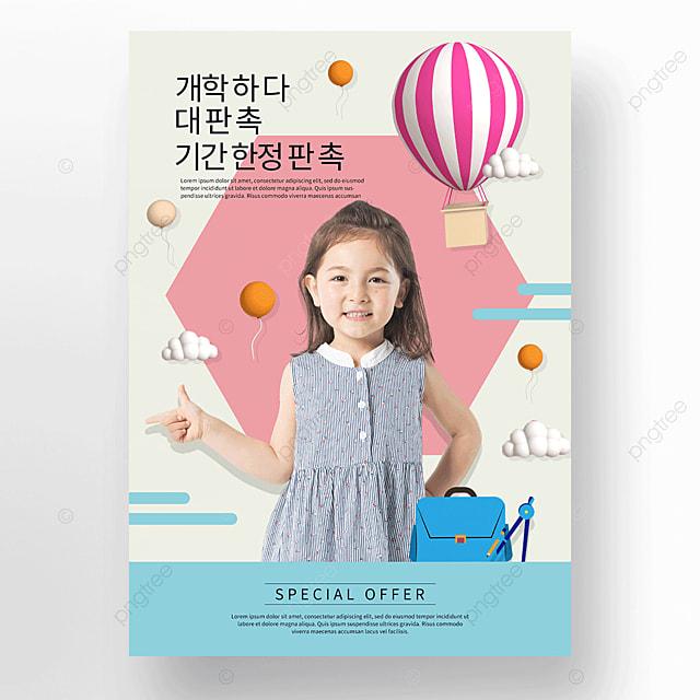 cartoon children hot air balloon education poster