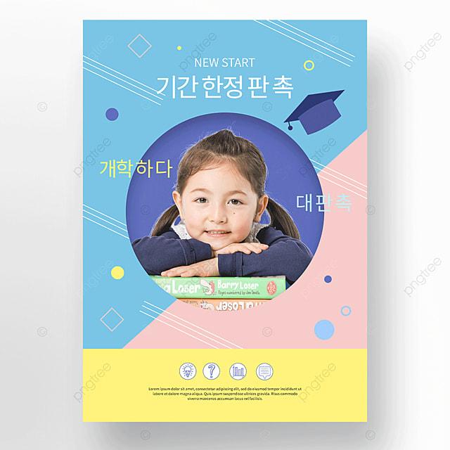 color children education poster