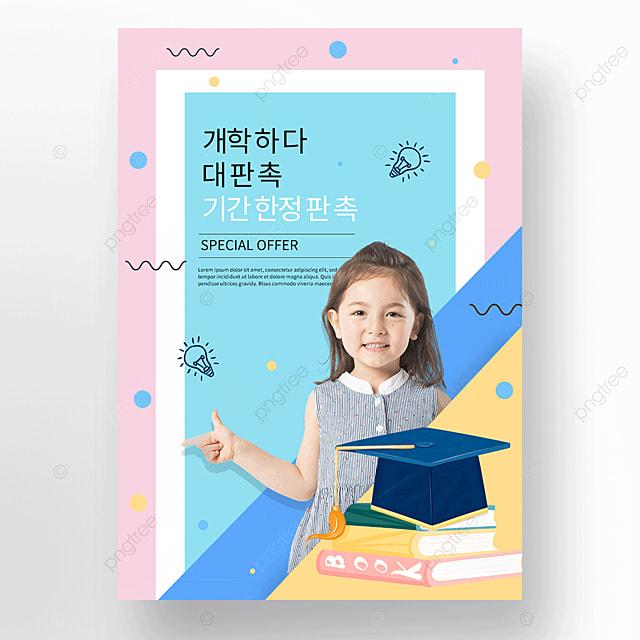 color children education promotion poster