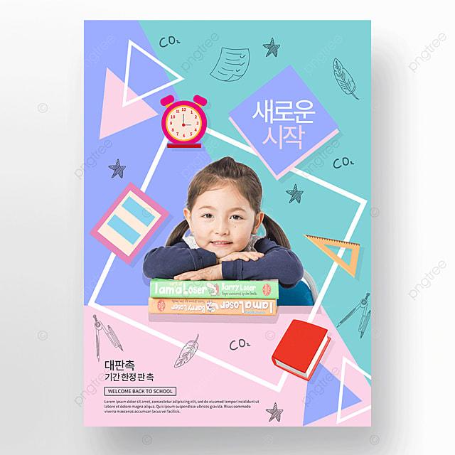 color school supplies education poster