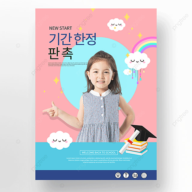 colorful cartoon children education poster