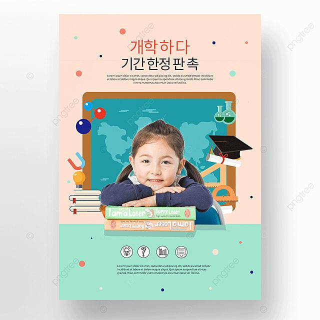 colorful cartoon educational poster