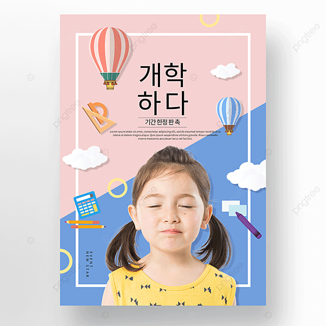 colorful hot air balloon education poster