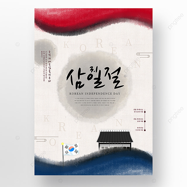 colorful ink and wash creative festival promotion