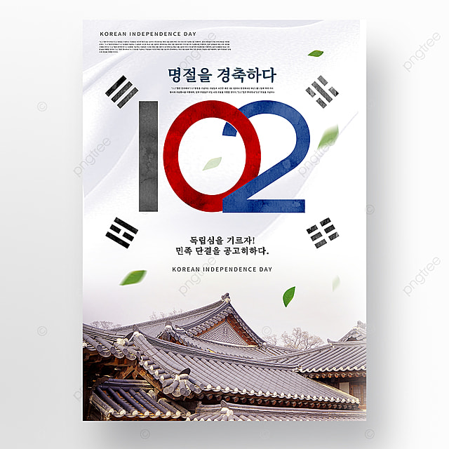 creative korean architecture trinity festival promotion
