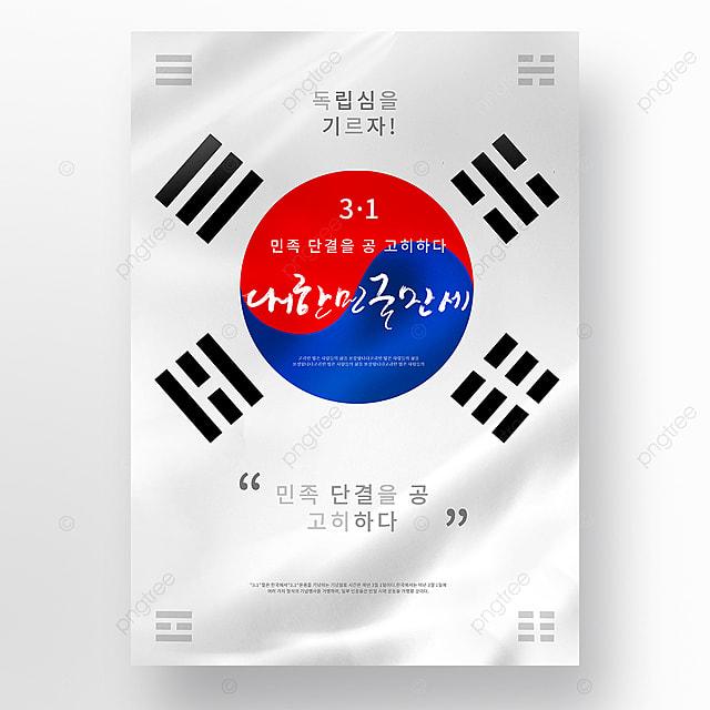creative south korean flag trinity simple fabric pattern propaganda poster