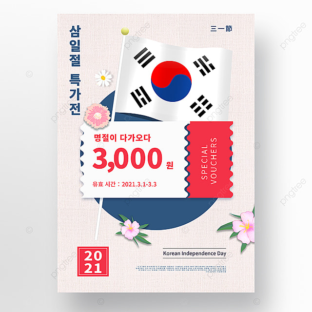 creative south korean flag voucher trinity promotion poster