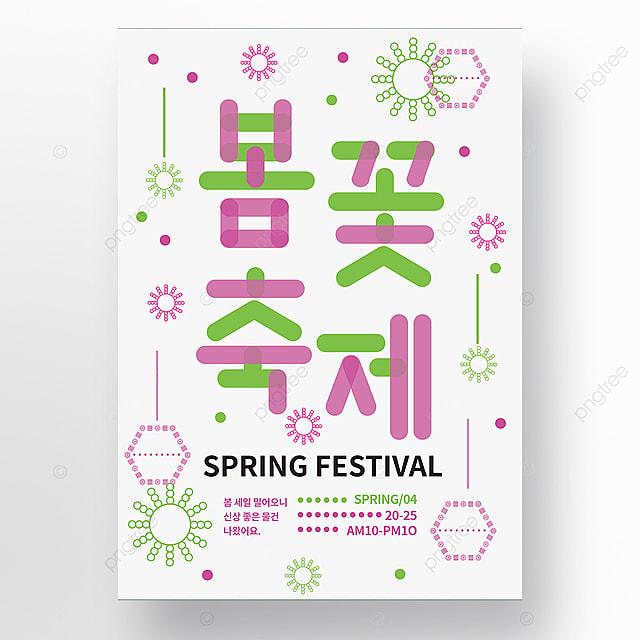 creative spring simple geometric poster